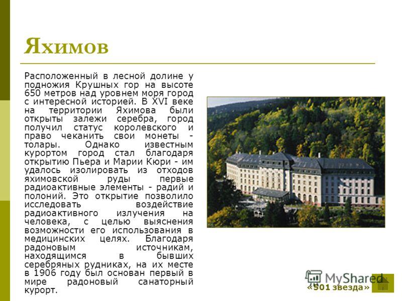 Янске Лазне Называют воротами в Крконоше - самый высокий чешский горный массив. Город расположен на высоте 670 метров над уровнем моря, у подножия Черне Горы. Местные источники используются в лечебных целях с XV века, а в 1935 году был открыт первый