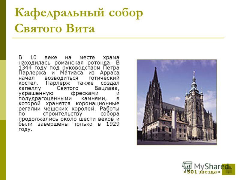 Карлов мост Карлов мост был построен в 1357 г. Карлом IV, это старейший мост в Праге, его архитектор - Петр Парлерж. 30 барочных скульптур и скульптурных групп, украшающих мост, относятся к 18 веку. Наиболее знамениты работы М. Б. Брауна и Ф. М. Брок