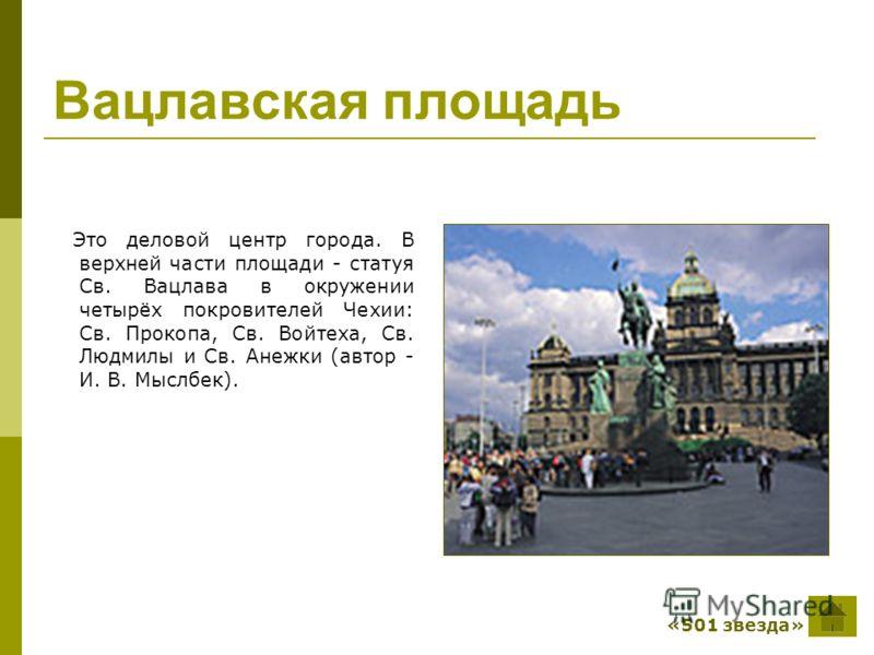 Староместская площадь Это исторический центр города, представляющий собой уникальный комплекс памятников истории и архитектуры. В центре площади находится памятник Яну Гусу, выдающемуся проповеднику и реформатору церкви. Памятник выполнен в стиле мод