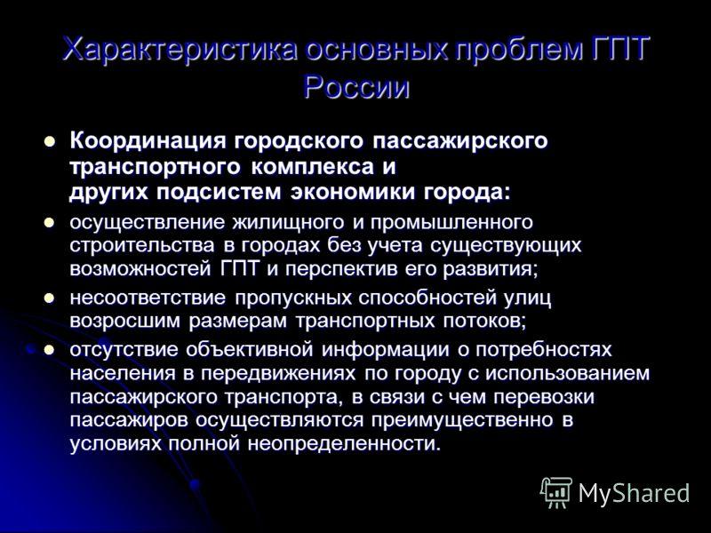 Характеристика основных проблем ГПТ России Координация городского пассажирского транспортного комплекса и других подсистем экономики города: Координация городского пассажирского транспортного комплекса и других подсистем экономики города: осуществлен