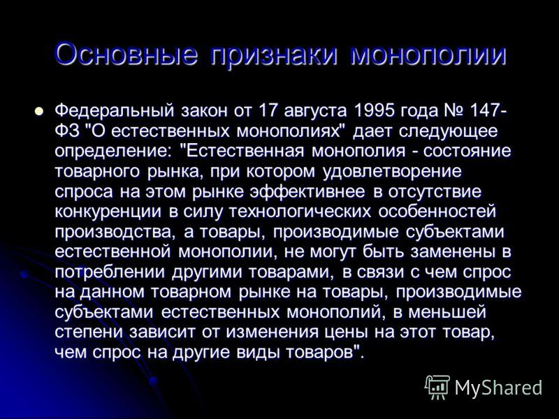 Основные признаки монополии Федеральный закон от 17 августа 1995 года 147- ФЗ
