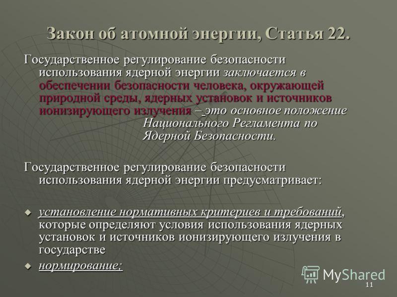 11 Закон об атомной энергии, Статья 22. Государственное регулирование безопасности использования ядерной энергии заключается в обеспечении безопасности человека, окружающей природной среды, ядерных установок и источников ионизирующего излучения – это
