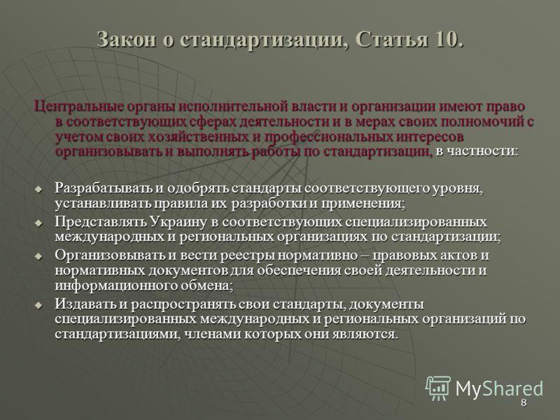 8 Закон о стандартизации, Статья 10. Центральные органы исполнительной власти и организации имеют право в соответствующих сферах деятельности и в мерах своих полномочий с учетом своих хозяйственных и профессиональных интересов организовывать и выполн
