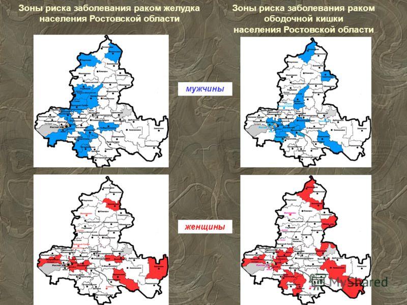 Зоны риска заболевания раком желудка населения Ростовской области Зоны риска заболевания раком ободочной кишки населения Ростовской области мужчины женщины