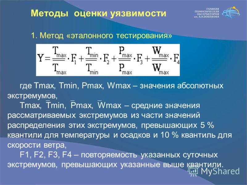 Методы оценки уязвимости 1. Метод «эталонного тестирования» где Tmax, Tmin, Pmax, Wmax – значения абсолютных экстремумов, Tmax, Tmin, Pmax, Wmax – средние значения рассматриваемых экстремумов из части значений распределения этих экстремумов, превышаю