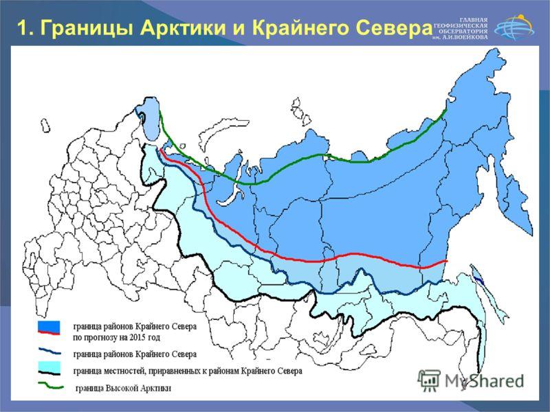 1. Границы Арктики и Крайнего Севера