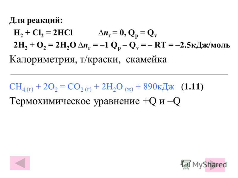 Из (1.5) и (1.6) (1.7) Из (1.3) и (1.4) Q р – Q v = p·V = (p·V) (1.8) Согласно уравнению Клайперона – Менделеева (1.9) где R = 8.31 Дж/моль·К, n г – число молей газа Из (1.8) и (1.9) (1.10) Q р = Н 2 – Н 1 = Н = Σ Н пр. – Σ Н реаг. pV = n г · RT Q р