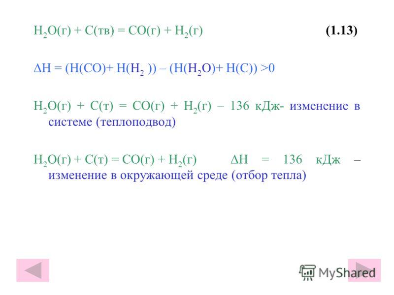 С + 2S = CS 2 – 88кДж (1.12) С + 2S + 88кДж = CS 2 (1.12 ׀ ) H 2 + ½O 2 = H 2 O (г) + 246 кДж 2H 2 + O 2 = 2H 2 O (г) + 492 кДж 10 -3 10 10 3 10 10 кДж жид. He хим. реакция космич. излучение 1 т С 1 г Ra