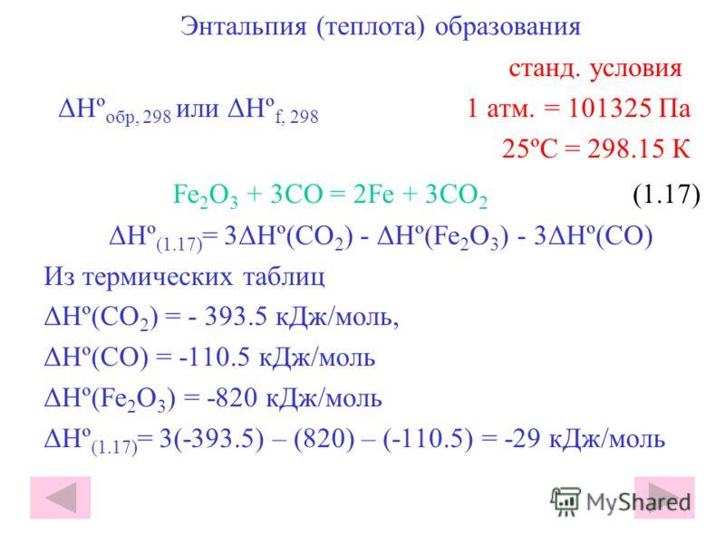 С алм С граф ΔH пр С алм + О 2 С гр + О 2 ΔH пр С гр + О 2 = СО 2 ΔH 1 = - 393,5 (1.14) H ΔH 2 С ал + О 2 = СО 2 ΔH 2 = - 395,3 (1.15) кДж/моль ΔH 1 ΔH пр = ΔH 2 – ΔH 1 = -1,8 кДж/моль (1.16) Энтальпий. диаграмма