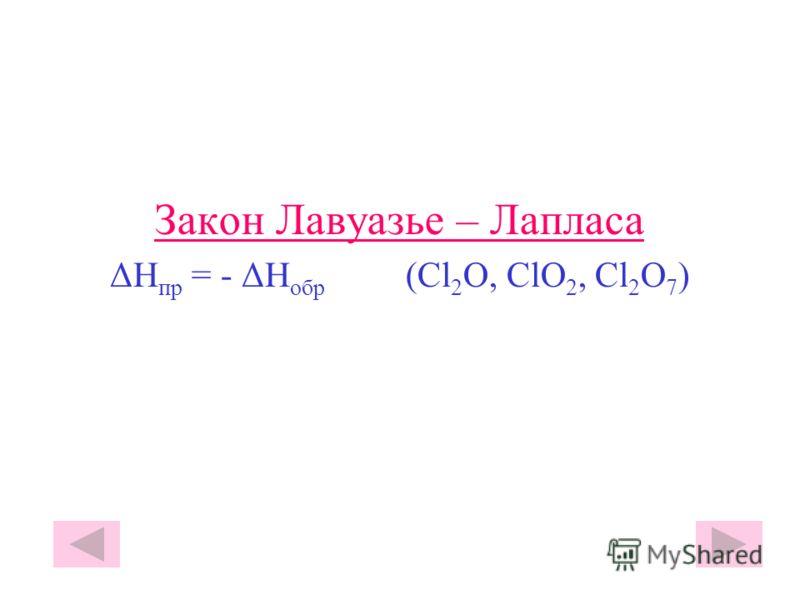 Энергия ионизации атомов H (г) = H + (г) + e - (1.21) ΔHº f,298 218.0 1536.2 ΔHº ион = J ион = 1536.2 – 218.0 = 1318.2 кДж/моль Сl (г) + e - = Cl - (г) (1.22) ΔHº f,298 121.3 - 233.6 ΔH эл. ср = (-233.6) – 121.3 = -354.9 кДж/моль
