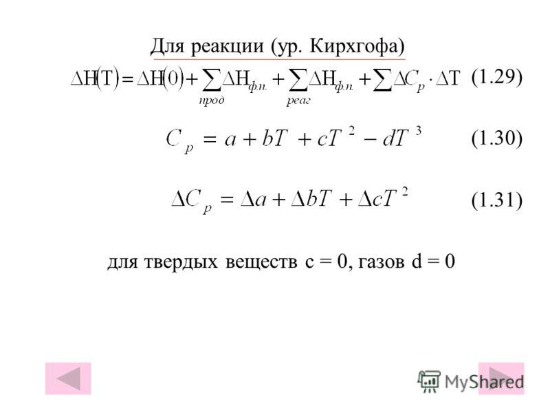 По определению, для вещества (1.25) ΔH = C p · ΔT (1.26) (1.27) C р Т ф.п. Т (1.28)