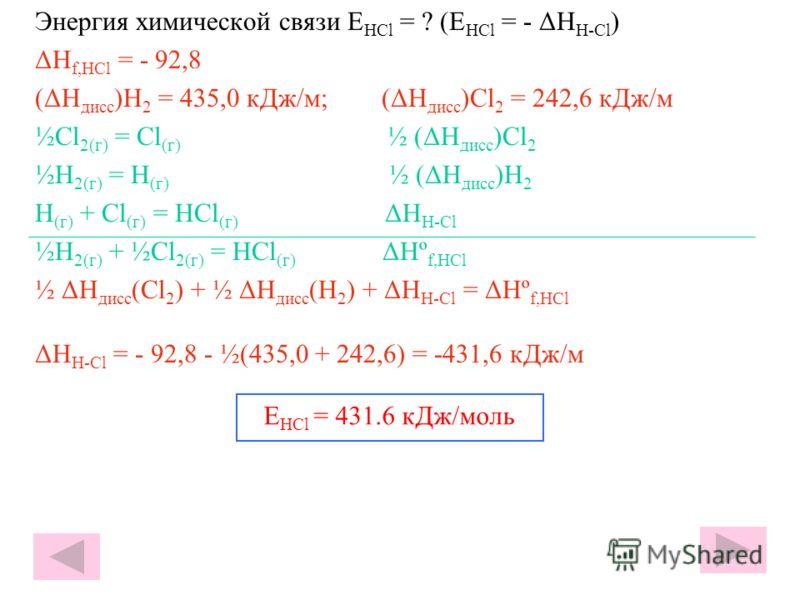 Для реакции (ур. Кирхгофа) (1.29) (1.30) (1.31) для твердых веществ с = 0, газов d = 0
