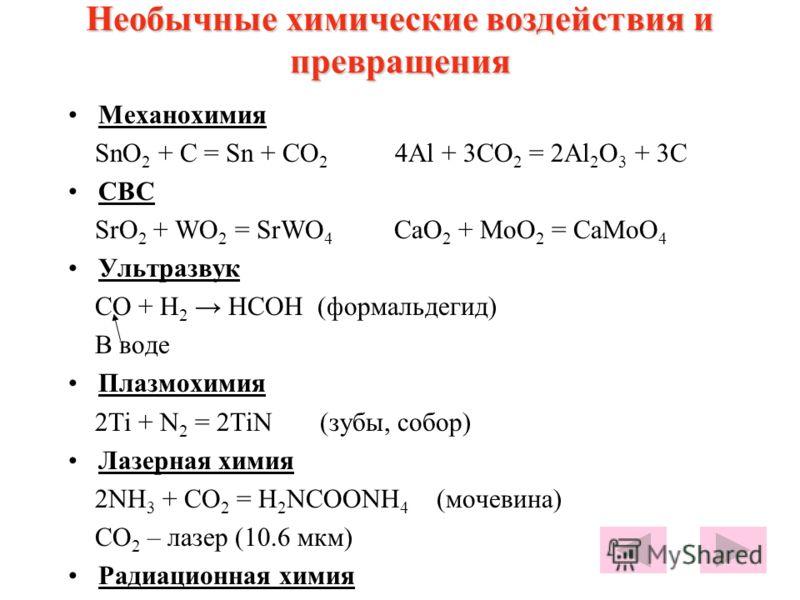 «…Широко простирает химия руки свои в дела человеческие…» «…Широко простирает химия руки свои в дела человеческие…» Выделение газа, изменение окраски, образование осадка, изменение массы реагентов и продуктов Химические реакции – участие «электронных