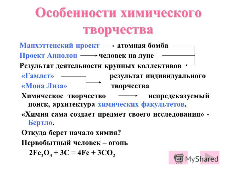 Криохимия – «матричный» синтез +BF 3 +BF 3 77 K 77 K 220 K +PCl 3 77 K HCHC 77 K, 243 K 343 K B2F4B2F4 B3F5B3F5 B 8 F 12 (BF 2 ) 3 · B · PCl 3 BF CH = CH(BF 2 ) F B CH = CH(BF 2 ) CH=CH F B B F CH=CH