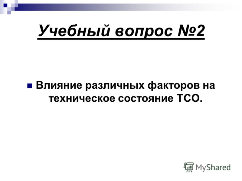 Учебный вопрос 2 Влияние различных факторов на техническое состояние ТСО.