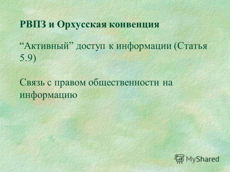 15 РВПЗ и Орхусская конвенция Активный доступ к информации (Статья 5.9) Связь с правом общественности на информацию