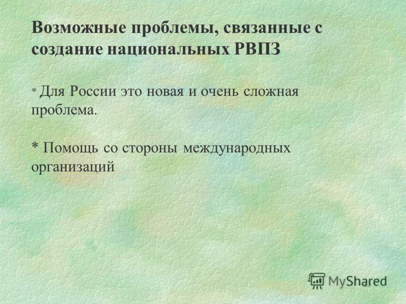 23 Возможные проблемы, связанные с создание национальных РВПЗ * Для России это новая и очень сложная проблема. * Помощь со стороны международных организаций