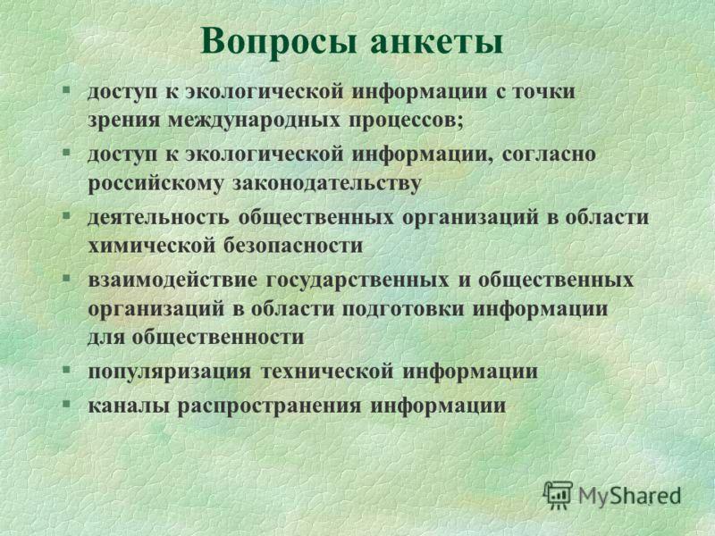 3 Вопросы анкеты §доступ к экологической информации с точки зрения международных процессов; §доступ к экологической информации, согласно российскому законодательству §деятельность общественных организаций в области химической безопасности §взаимодейс