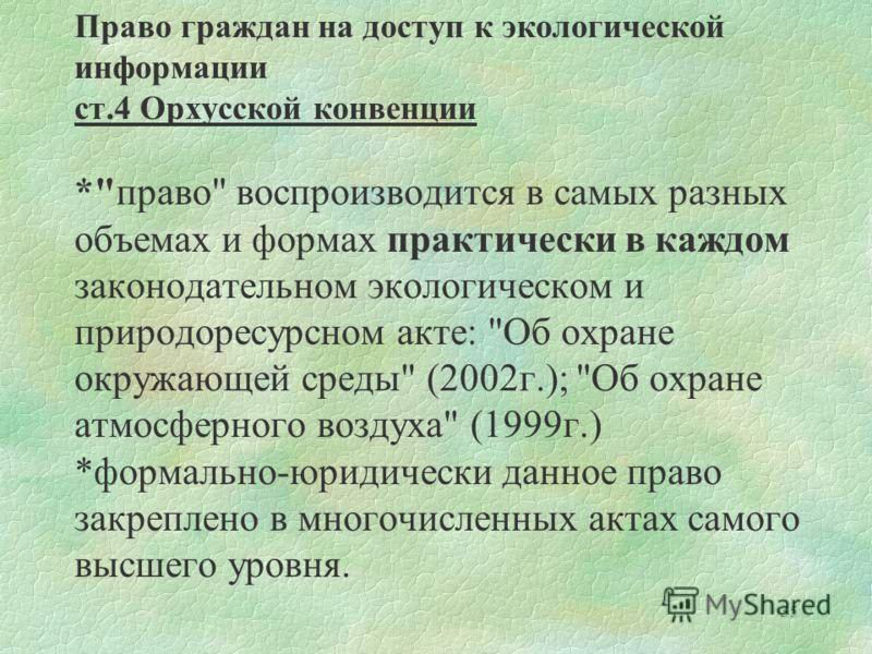 35 Право граждан на доступ к экологической информации ст.4 Орхусской конвенции *