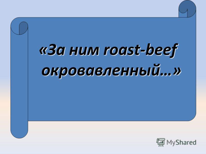 «За ним roast-beef окровавленный…»