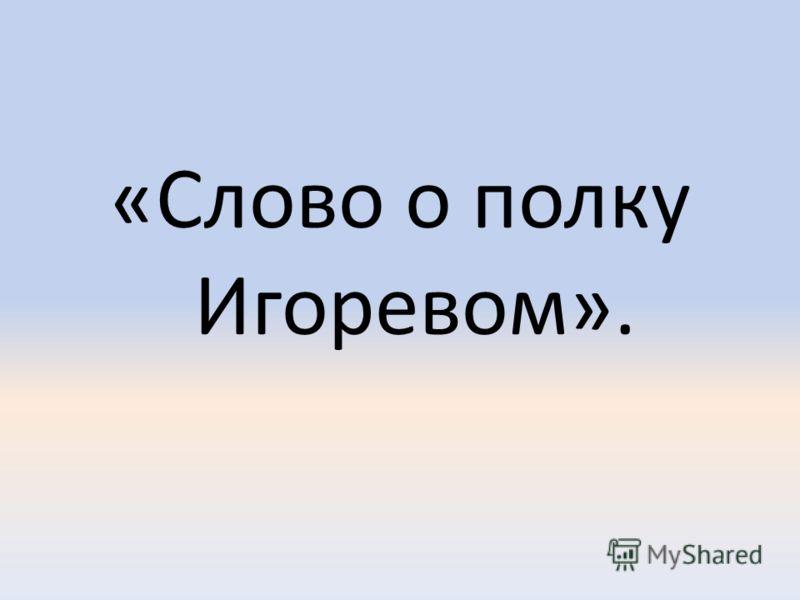 «Слово о полку Игоревом».