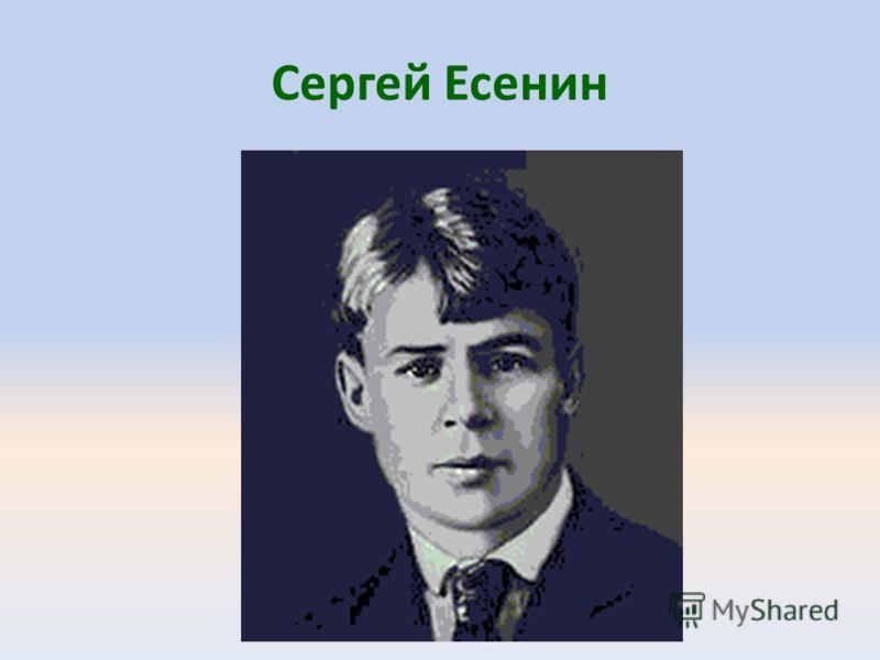 Сергей Есенин