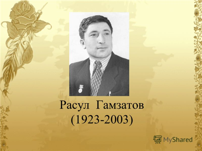 Расул Гамзатов (1923-2003)