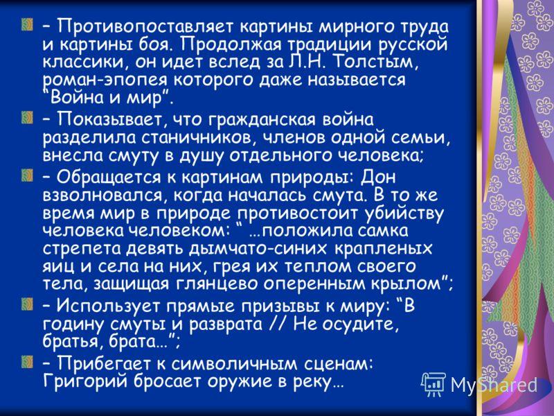 – Противопоставляет картины мирного труда и картины боя. Продолжая традиции русской классики, он идет вслед за Л.Н. Толстым, роман-эпопея которого даже называется Война и мир. – Показывает, что гражданская война разделила станичников, членов одной се