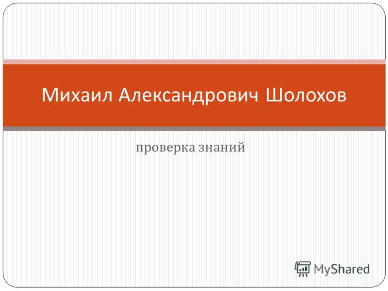 проверка знаний Михаил Александрович Шолохов