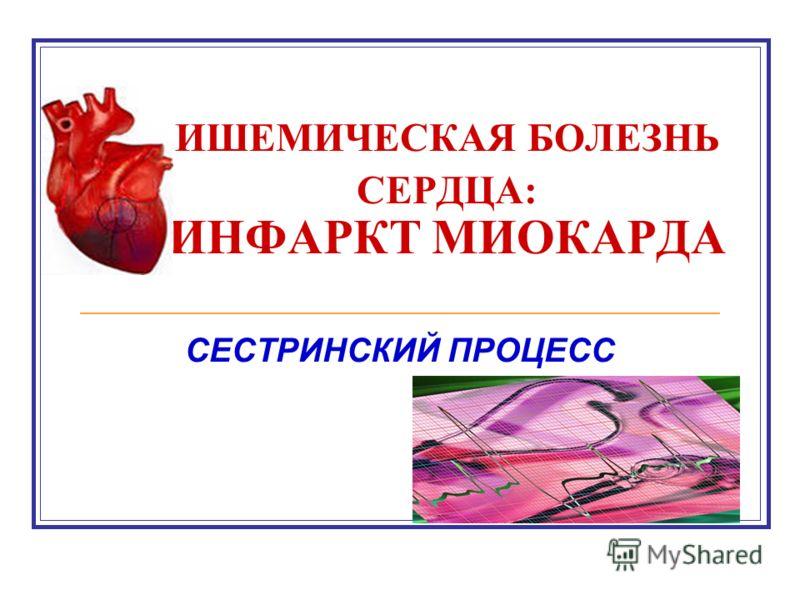 Сестринский процесс при ишемической болезни сердца реферат 907