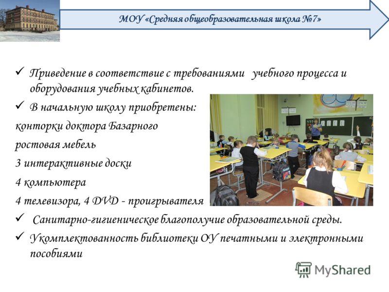 Приведение в соответствие с требованиями учебного процесса и оборудования учебных кабинетов. В начальную школу приобретены: конторки доктора Базарного ростовая мебель 3 интерактивные доски 4 компьютера 4 телевизора, 4 DVD - проигрывателя Санитарно-ги