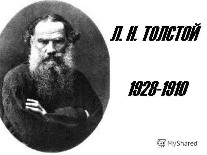 Л. Н. ТОЛСТОЙ 1928-1910