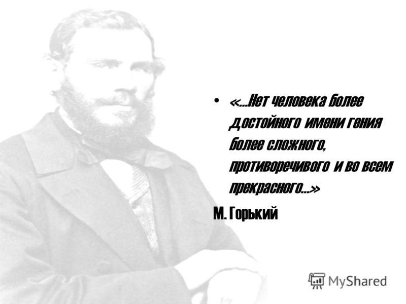 «…Нет человека более достойного имени гения более сложного, противоречивого и во всем прекрасного…» М. Горький