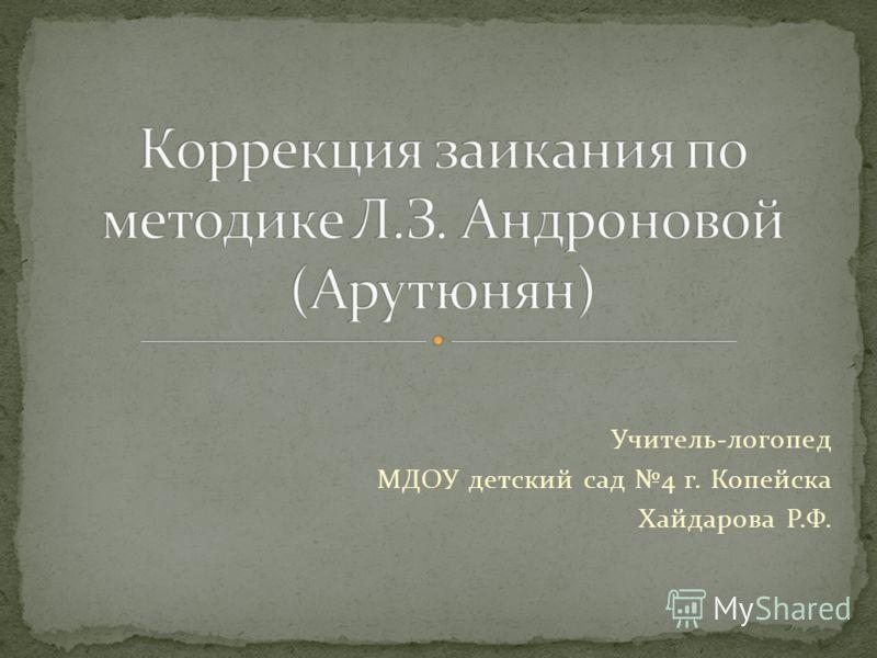 Учитель-логопед МДОУ детский сад 4 г. Копейска Хайдарова Р.Ф.