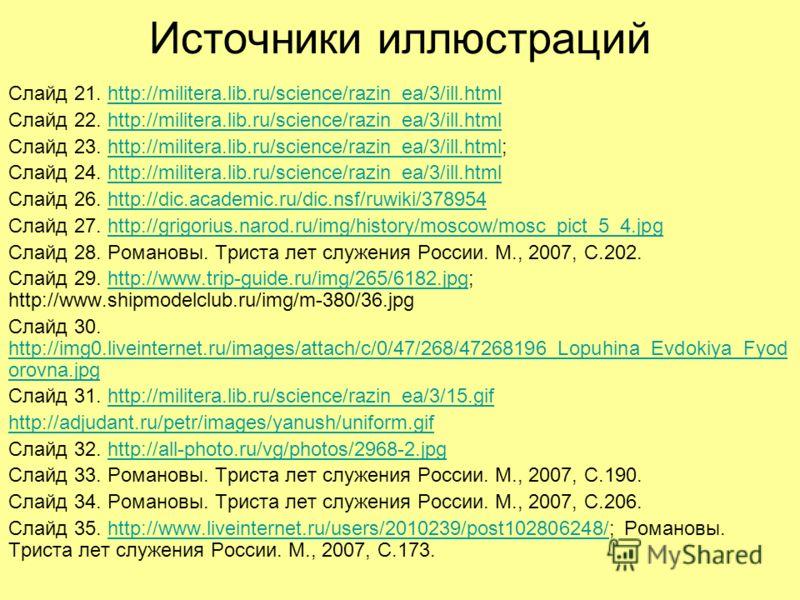 Источники иллюстраций Слайд 21. http://militera.lib.ru/science/razin_ea/3/ill.htmlhttp://militera.lib.ru/science/razin_ea/3/ill.html Слайд 22. http://militera.lib.ru/science/razin_ea/3/ill.htmlhttp://militera.lib.ru/science/razin_ea/3/ill.html Слайд