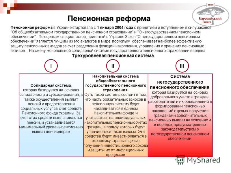 Пенсионная реформа Пенсионная реформа в Украине стартовала с 1 января 2004 года с принятием и вступлением в силу законов