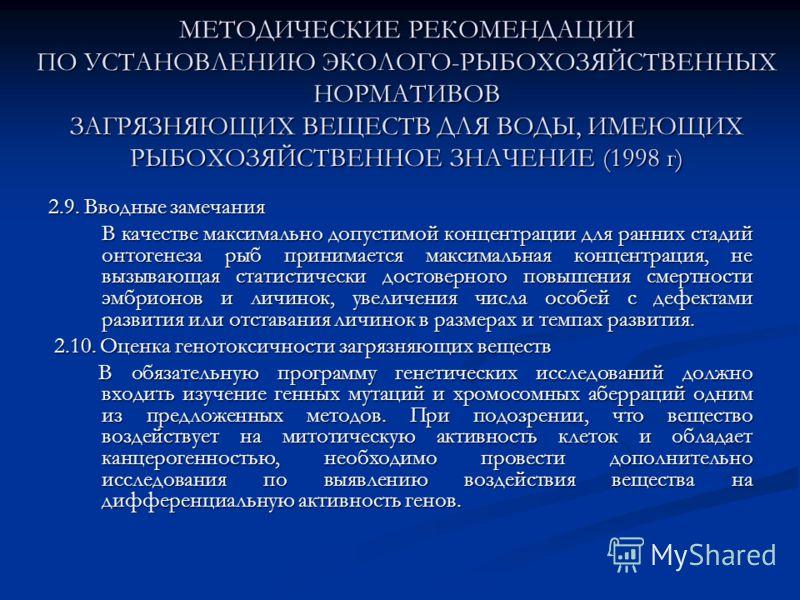 МЕТОДИЧЕСКИЕ РЕКОМЕНДАЦИИ ПО УСТАНОВЛЕНИЮ ЭКОЛОГО-РЫБОХОЗЯЙСТВЕННЫХ НОРМАТИВОВ ЗАГРЯЗНЯЮЩИХ ВЕЩЕСТВ ДЛЯ ВОДЫ, ИМЕЮЩИХ РЫБОХОЗЯЙСТВЕННОЕ ЗНАЧЕНИЕ (1998 г) 2.9. Вводные замечания В качестве максимально допустимой концентрации для ранних стадий онтогене