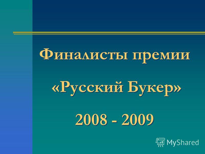 Финалисты премии «Русский Букер» 2008 - 2009