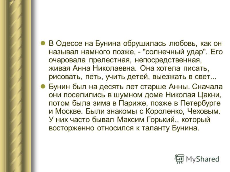 В Одессе на Бунина обрушилась любовь, как он называл намного позже, -