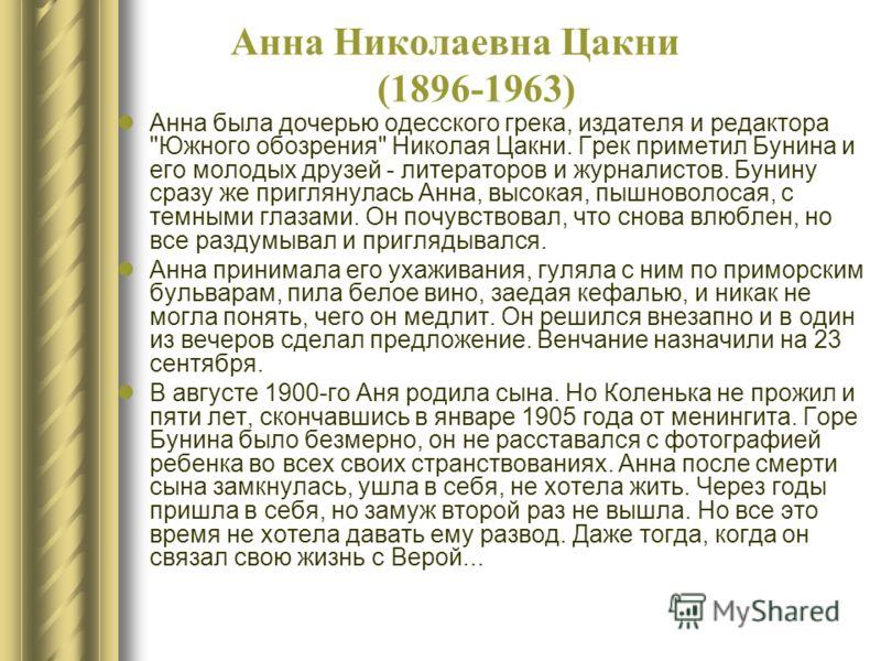 Анна Николаевна Цакни (1896-1963) Анна была дочерью одесского грека, издателя и редактора