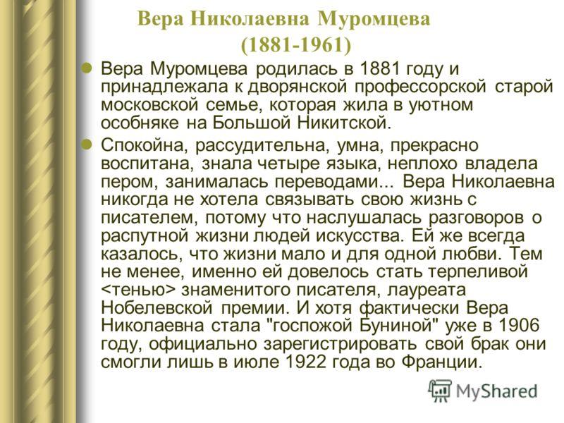 Вера Николаевна Муромцева (1881-1961) Вера Муромцева родилась в 1881 году и принадлежала к дворянской профессорской старой московской семье, которая жила в уютном особняке на Большой Никитской. Спокойна, рассудительна, умна, прекрасно воспитана, знал