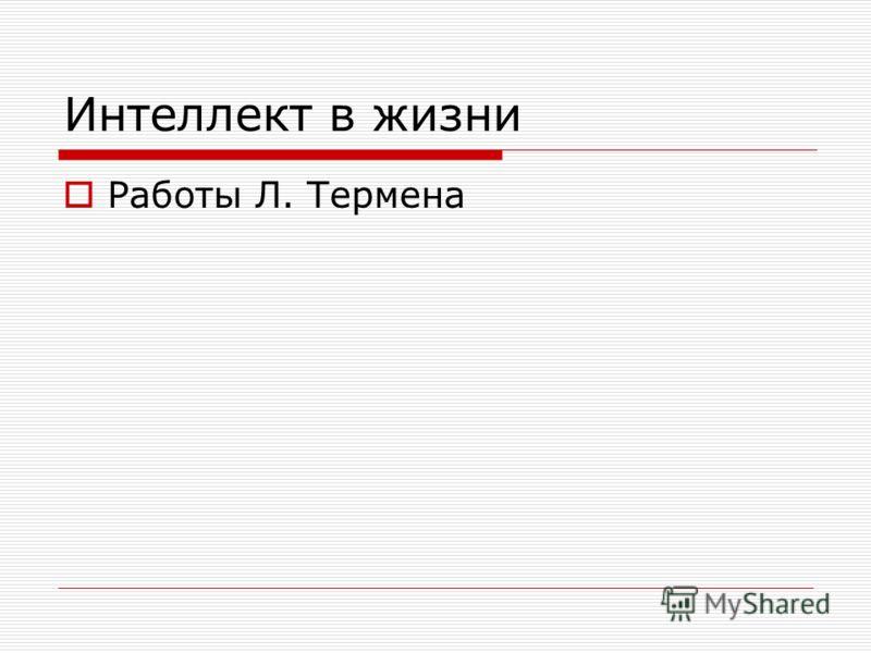 Интеллект в жизни Работы Л. Термена