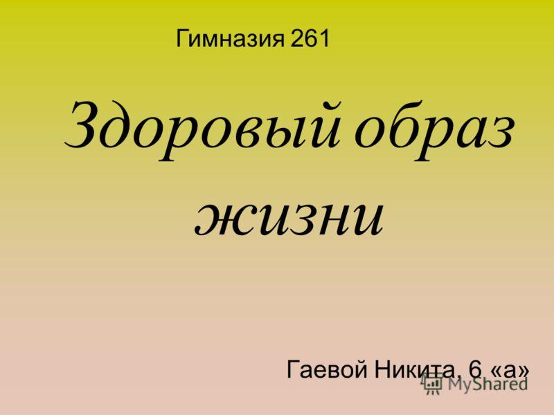 Здоровый образ жизни Гаевой Никита, 6 «а» Гимназия 261