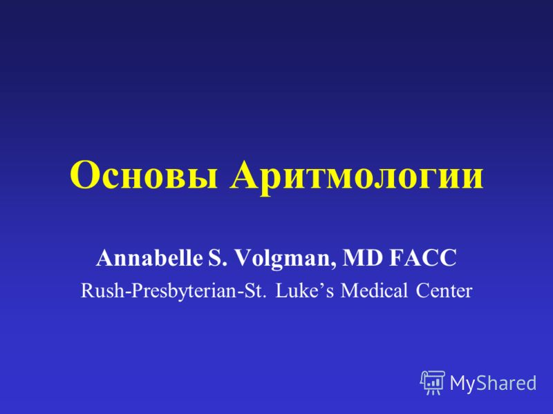 Основы Аритмологии Annabelle S. Volgman, MD FACC Rush-Presbyterian-St. Lukes Medical Center