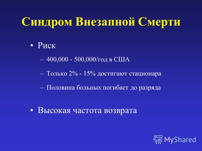 Синдром Внезапной Смерти Риск –400,000 - 500,000/год в США –Только 2% - 15% достигают стационара –Половина больных погибает до разряда Высокая частота возврата