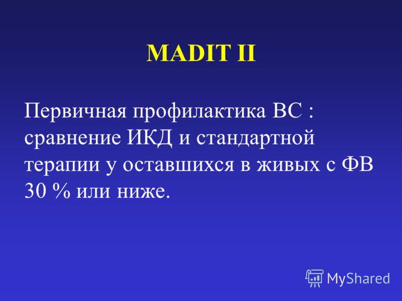MADIT II Первичная профилактика ВС : сравнение ИКД и стандартной терапии у оставшихся в живых с ФВ 30 % или ниже.