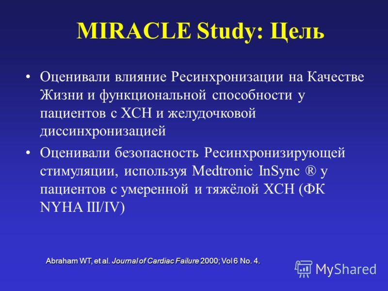 MIRACLE Study: Цель Оценивали влияние Ресинхронизации на Качестве Жизни и функциональной способности у пациентов с ХСН и желудочковой диссинхронизацией Оценивали безопасность Ресинхронизирующей стимуляции, используя Medtronic InSync ® у пациентов с у