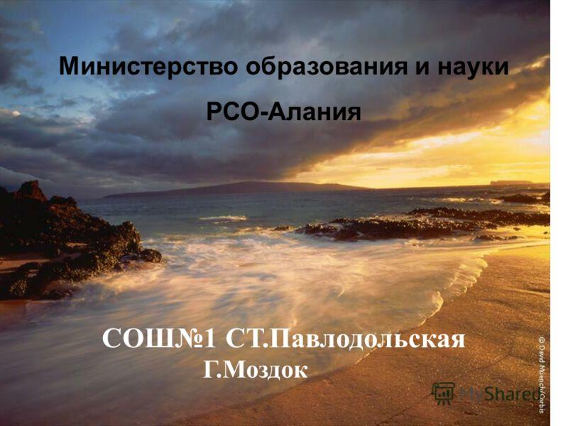 СОШ1 СТ.Павлодольская Министерство образования и науки РСО-Алания Г.Моздок