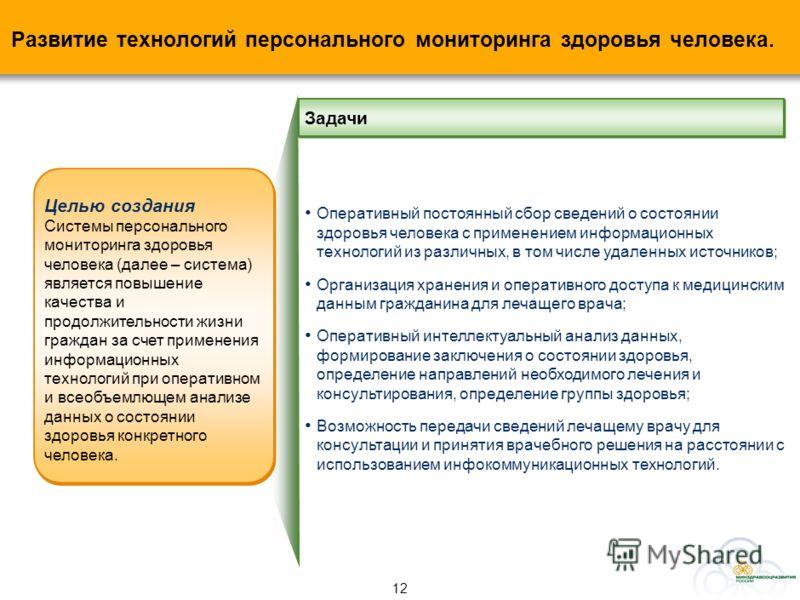 11 Цель создания Системы: обеспечение достоверности и качества медицинской и управленческой информации в области здравоохранения и обязательного медицинского страхования за счет использования в качестве ее единственного источника первичных данных, со