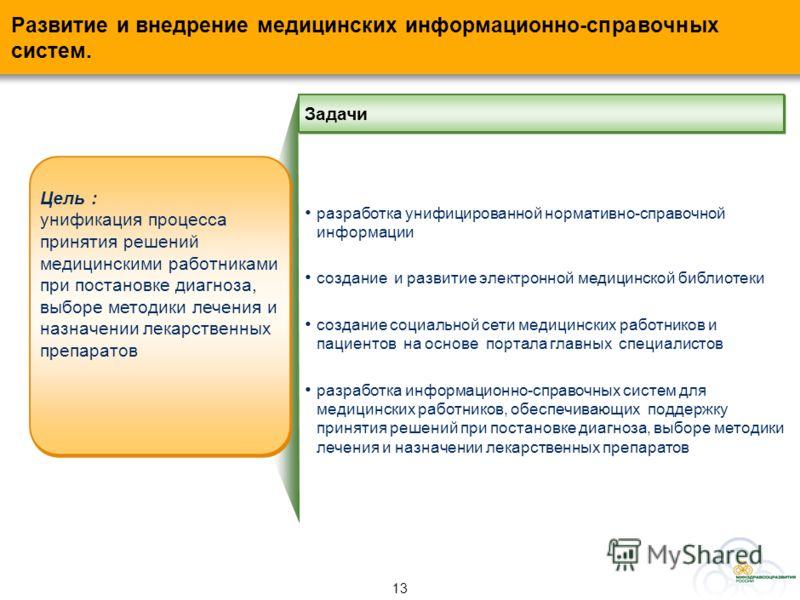 12 Целью создания Системы персонального мониторинга здоровья человека (далее – система) является повышение качества и продолжительности жизни граждан за счет применения информационных технологий при оперативном и всеобъемлющем анализе данных о состоя